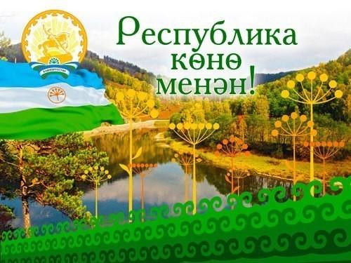 Поздравление с днем республик башкортостан