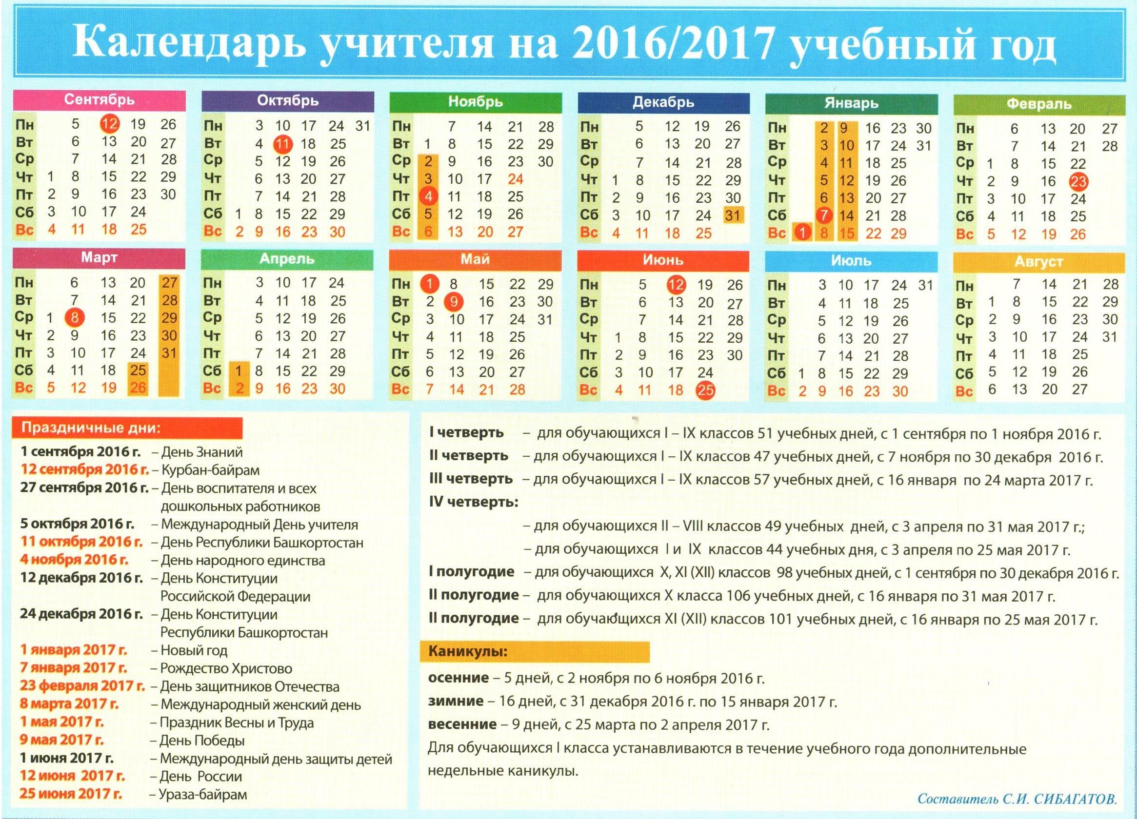 Календарь для учителя на 2017 учебный год ( распечатать, скачать)