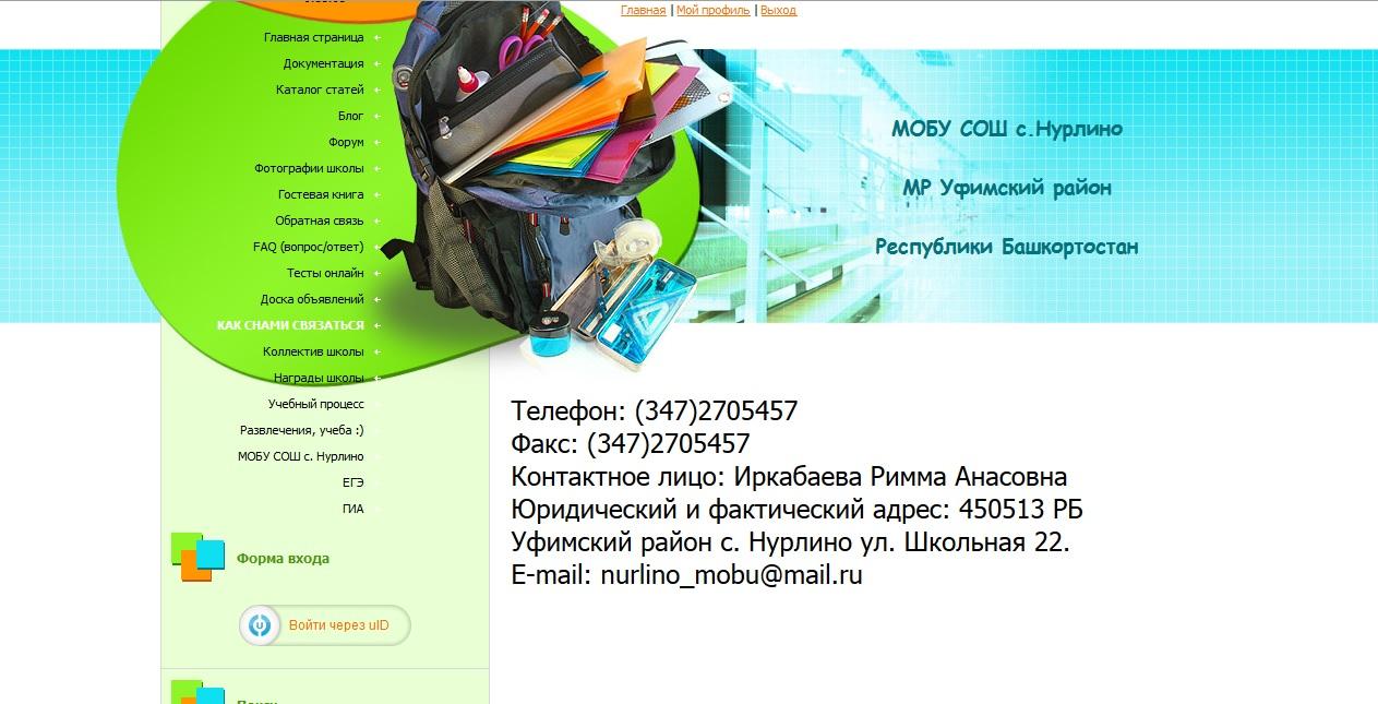 Нурлинская СОШ